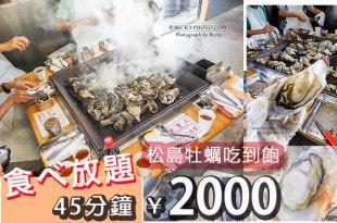 【日本】。松島牡蠣吃到飽 2000日幣 「かき小屋」食べ放題 @仙台車站僅40分鐘~松島海岸一日遊