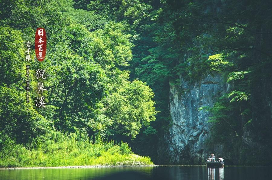 【日本】。日本百景猊鼻溪遊船聽歌 必去日本楓葉景點 │東北岩手縣自助旅行