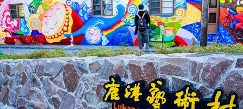 【彰化】。彰化旅遊必去~鹿港老街+鹿港彩繪藝術村