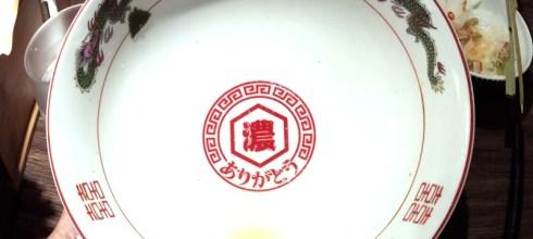 【新北】。近大遠百餐廳~板橋拉麵店 @麵屋。濃