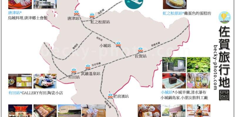 【日本】。九州佐賀4天3夜旅行《行程篇整理》認識佐賀景點、美食!