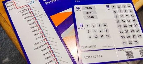【北海道】。函館交通:路面電車1日票玩函館、函館車站構內、電車搭乘方式