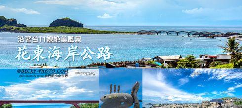 【台灣】。台東花蓮旅遊沿海景點收錄!【花東海岸公路台11線】