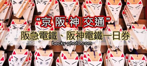 【京阪神交通】旅行的Wi-Ho!開始販賣日本阪急電鐵一日券、阪神電鐵一日券