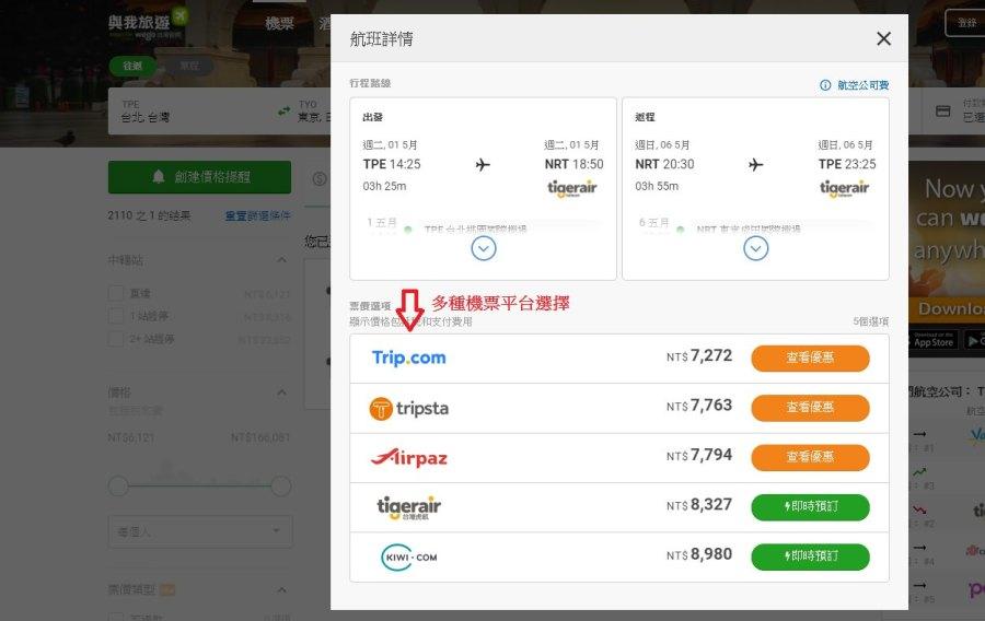 【日本自由行工具】。機票住宿飯店比價 整合700個旅遊網站搜尋@Wego與我旅遊