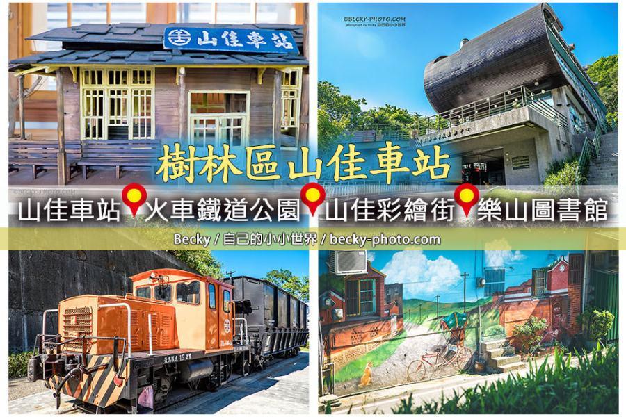 【新北】。樹林區山佳車站路線:樹林彩繪巷、鐵道公園火車、山佳樂山圖書館