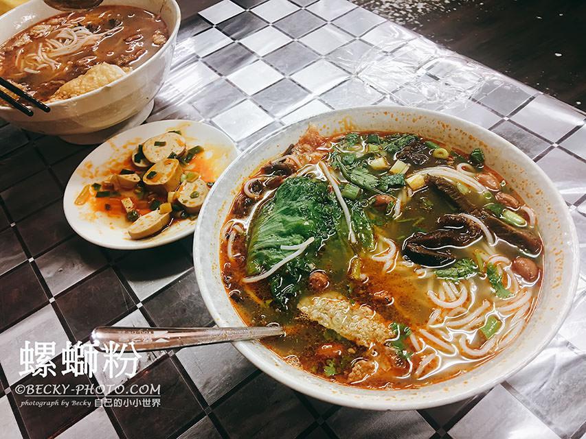 【台北】。萬華艋舺小吃店  柳州螺螄粉 有加牛肉豆皮硬花生等!