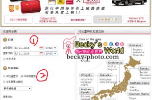 【日本】。岡山交通自駕旅行~ 租車教學一次上手│不懂日文也能在日本租車自駕