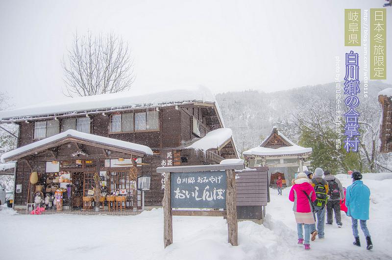 【日本】。猶如童話般的白色世界~*超夢幻的雪國『白川鄉合掌村』