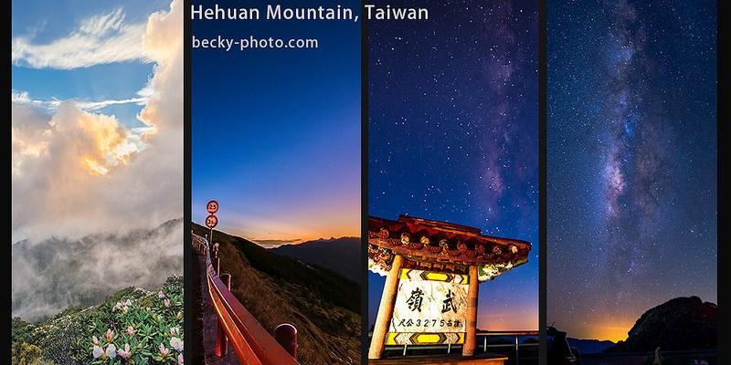 【南投】。[自己的小小世界]旅遊攝影 │帶你一次看完台灣合歡山《銀河星海+日出日落+高山杜鵑》 Hehuan Mountain (圖多)