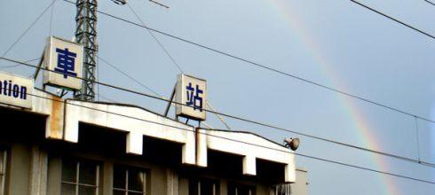 颱風過後的彩虹一現