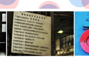 【台北】。最後的台北機廠 (每周六開放參觀,至8月底結束)