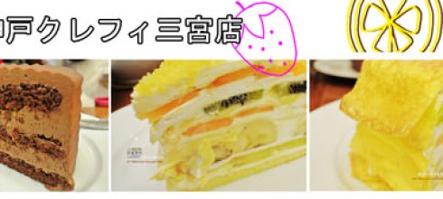【神戶】。怎麼樣都要去吃一次的日本連鎖甜點Shop -- HARBS招牌水果千層蛋糕