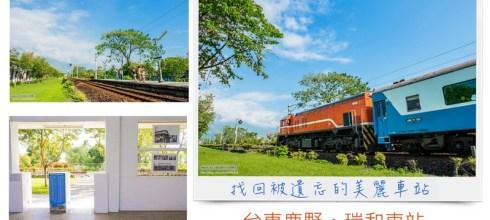 【台東】。找回遺忘的旅程~田野間最美的車站 [鹿野鄉瑞和車站]