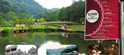 「台灣好行~慈湖線慢活新體驗」徵文活動~請幫我投下神聖的一票!