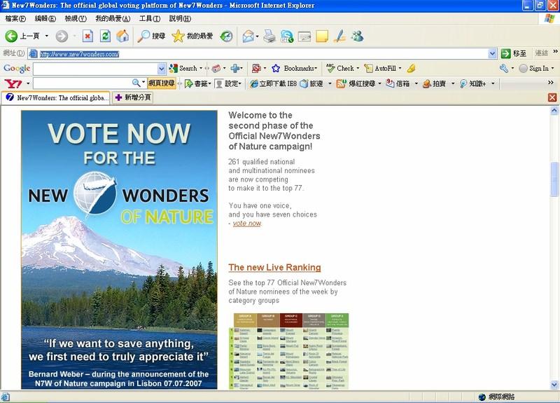 台灣玉山需要各位投一票~讓台灣有機會進到七大奇景
