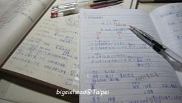 の日本國語の好久沒來說說日文課紀實了。。。