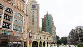 澳門住哪裡$氹仔(Taipa)盛世酒店(Inn Hotel Macau)的前身澳門格蘭酒店(Hotel Taipa Macau)