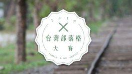 網站紀念|阿冠參加台灣部落格大賽,需要您的支持與投票!