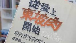 《從愛上東坡肉開始》-閔傑輝|從老外的視野看中式料理
