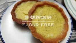自製看到就流口水的無麵粉檸檬塔(lemon tart)|均衡餐後點心