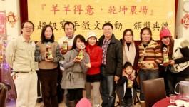 網站紀念–乾坤農場超級寫手徵文活動,上清境領獎去囉!