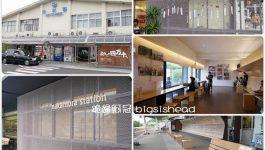 日本四國高知の擁有極具設計感候車區的淳樸中村車站