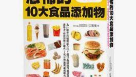 《恐怖的十大食品添加物!》–江晃榮 / 《eco kitchen 新料理運動!》–汲玉(二宮久美子)