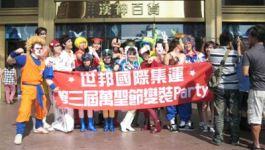 2008萬聖節高雄做愛心@世邦國際集運 愛心感恩表演活動