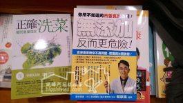 《正確洗菜,擺脫農藥陰影》–顏瑞泓 / 《「無添加」反而更危險!》–有路昌彥
