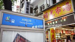 台北小旅行@晴光/圓山商圈–知性與感性的台北一日遊