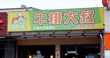 【台中美食】牛排大叔 大塊牛排專賣店 - 肉比我臉還大.可以全家吃很飽
