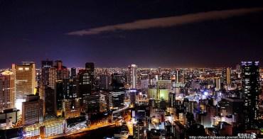 【日本大阪】空中庭園展望台-173公尺的梅田藍天大廈.飽覽大阪360度百萬夜景.還有像銀河星光的步道.完全開放型展望台.美不勝收.大阪推薦景點