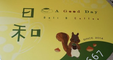 【台中烏日】小日和咖啡A Good Day Cafe - 溫馨咖啡.誠心手作帕尼尼在烏日出現囉!推薦限量美味巧克力布朗尼