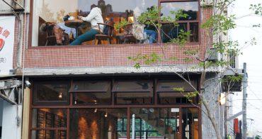 【彰化員林】 右舍咖啡 - 真是一家撫慰人心的咖啡館阿.面員林公園的好視野.大推起士蛋糕...