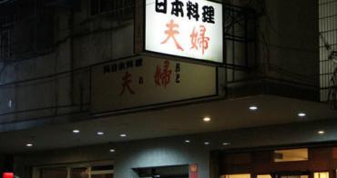 夫婦日本料理