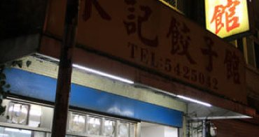 新竹 朱記餃子麵食館 - 上過報紙的內