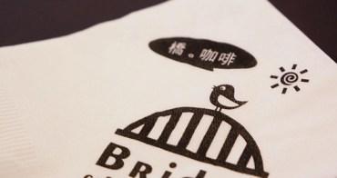【台中北區早午餐】橋。咖啡Bridge Cafe - 北區出現好吃早午餐 (益民一中商圈 圖龍3D創作展)