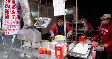 【台中沙鹿】無名豬肉餡餅山東大餅韭菜盒子 - 沙鹿市場內.四季百貨斜對面.在地銅板美食小吃.沙鹿人的下午茶