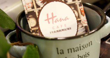 【台中西屯】Hana Cafe新光店 - 日系雜貨風.環境不錯.餐點就...