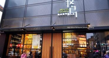 【台中燒烤美食】MOTTO牧島燒肉專門店 大墩店-比較安靜優雅的燒烤店.服務不錯