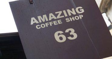 【台中豐原】Amazing63 coffee shop-隱藏巷弄間.鬧中取靜