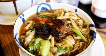 【新竹拉麵美食】四川辣麵 台灣一號店 正式擔擔麵美食廳- 在竹北就可以吃到大阪拉麵了耶.超濃厚.超好吃的啦~我推