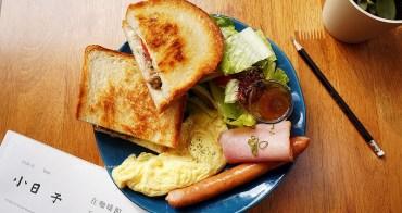 【台中西區】hoyo cafe-咖啡.早午餐.馬鈴薯煎餅.小圓法式吐司.布切塔.沙拉歐姆蛋.近忠信市場和美術館