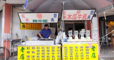 【台中中區】興中街明記豆乳紅茶厚薄片土司-60年的古早味.木瓜牛乳也不錯.柳原教會旁