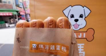 台中西區│瑪吉雞蛋糕-向上市場下午點心推薦.麵糊一律當日製作.現點現烤.動物友善店家