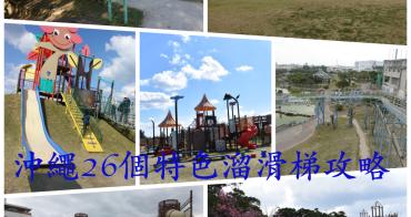 『2017』親子必衝,沖繩26個特色溜滑梯攻略大整理(文末附map code下載)(4/18更新)