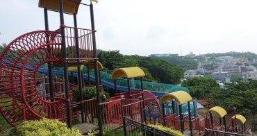 『沖繩』彎彎、長長的溜滑梯-海軍壕公園