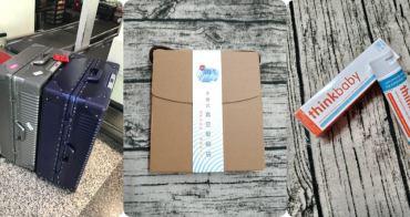 『補貨團』防曬、收納、出遊一次買齊(真空壓縮袋、行李箱、防曬補貨團)