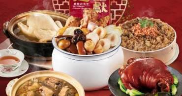 『團購快閃』小資族也能有豐富年菜-桂冠年菜系列